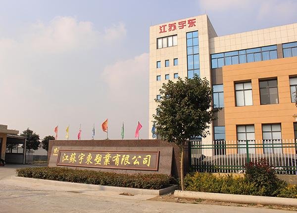 宇东·厂容厂貌